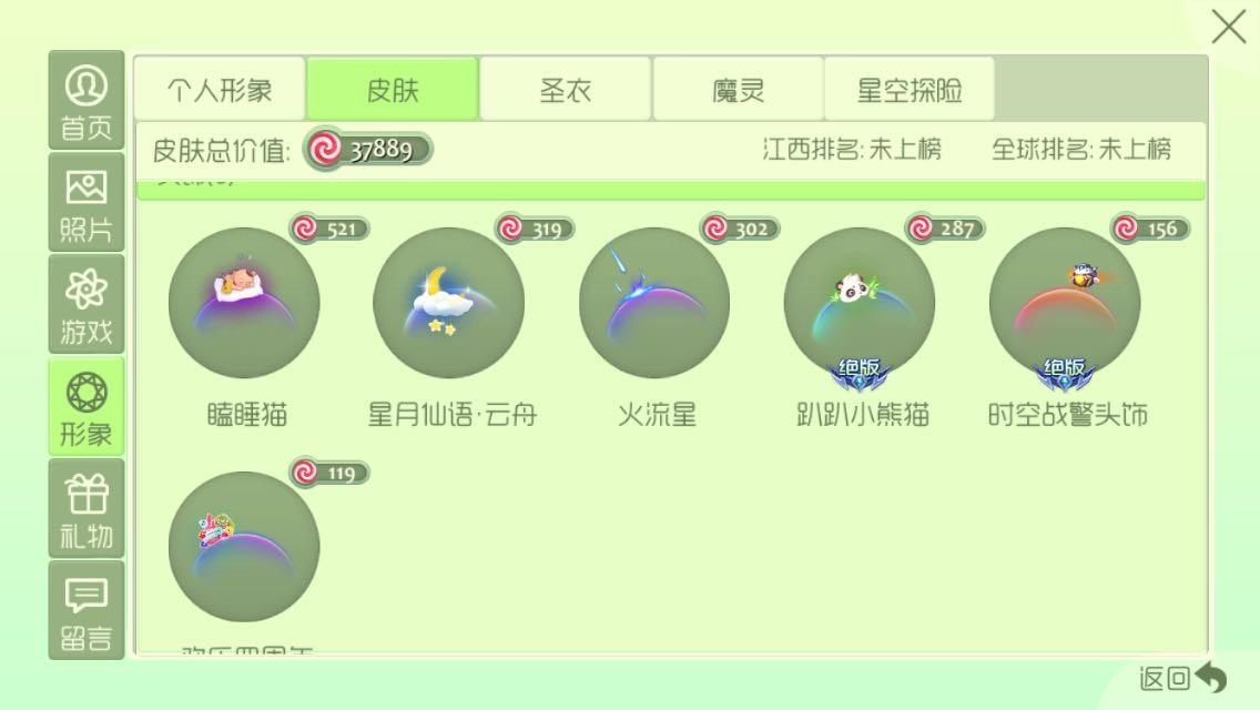 5级飞机|5级螃蟹|5级武士|斗转星移|凯旋|绝版天王星|地球流浪|绝版小悟空|球球大作战租号|球球大作战借号-猎号网